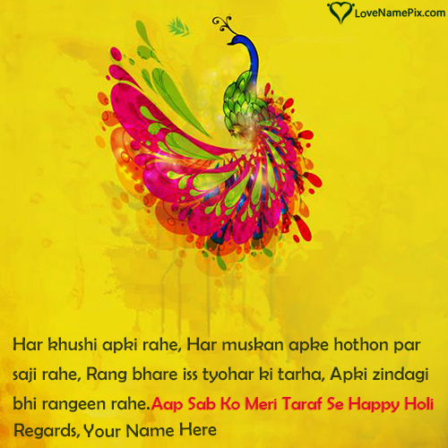 Write Name on Best Holi Wishes In Hindi Images Picture
