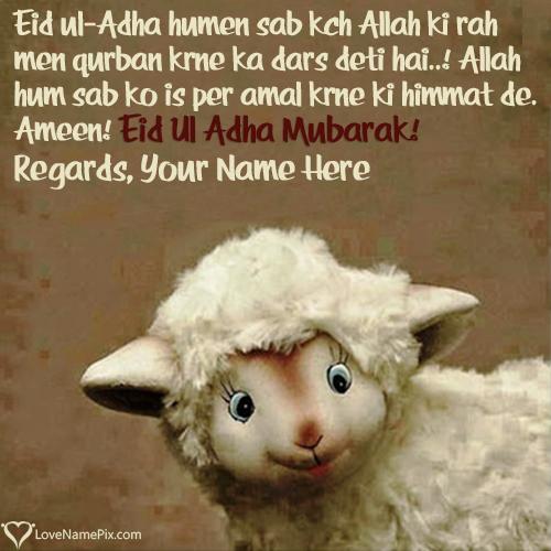 Write Name on Eid Ul Adha Mubarak Messages In Urdu Picture