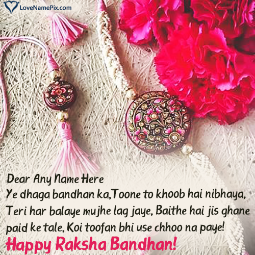 Write Name on Happy Raksha Bandhan Greetings In Hindi Picture