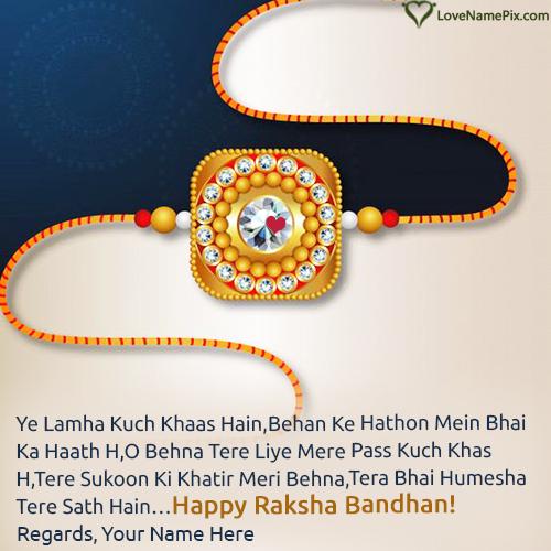 Write Name on Happy Raksha Bandhan Images In Hindi Picture