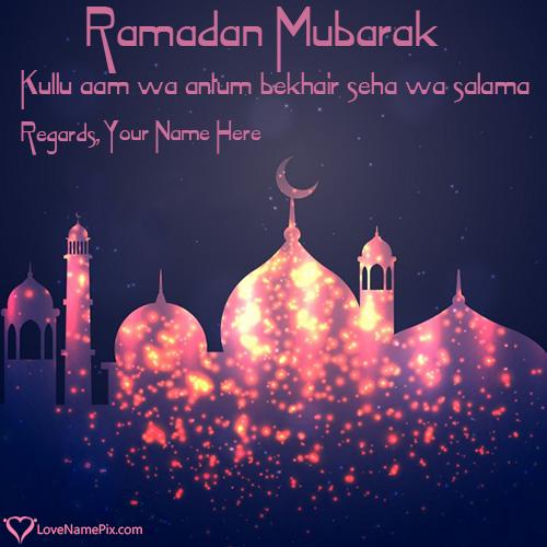 Ramadan Wishes In Arabic With Name