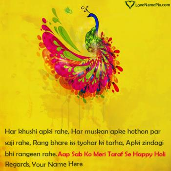 Best Holi Wishes In Hindi Images Name Picture