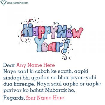 Write name on Best New Year Greetings In Hindi images