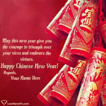 Chinese New Year Greetings Quotes With Name