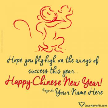 Chinese New Year Wishes With Name