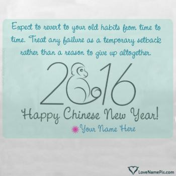 Happy Chinese New Year 2016 With Name