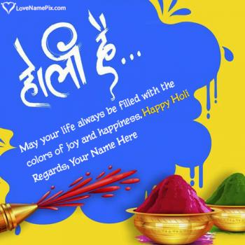 Happy Holi Wishes In Hindi Name Picture