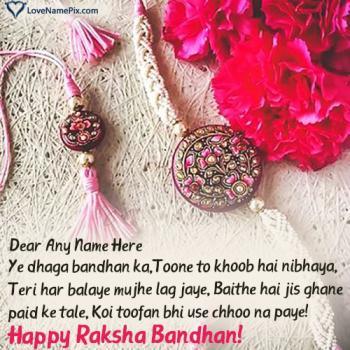 Happy Raksha Bandhan Greetings In Hindi With Name