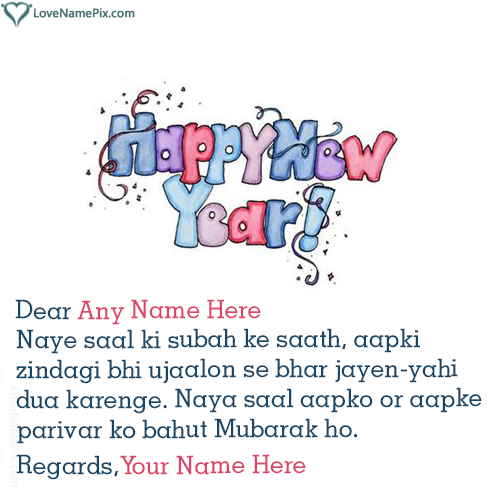 Write Name on Best New Year Greetings In Hindi Picture