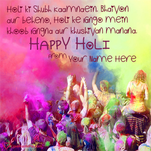Holi Greetings Quotes In Hindi With Name